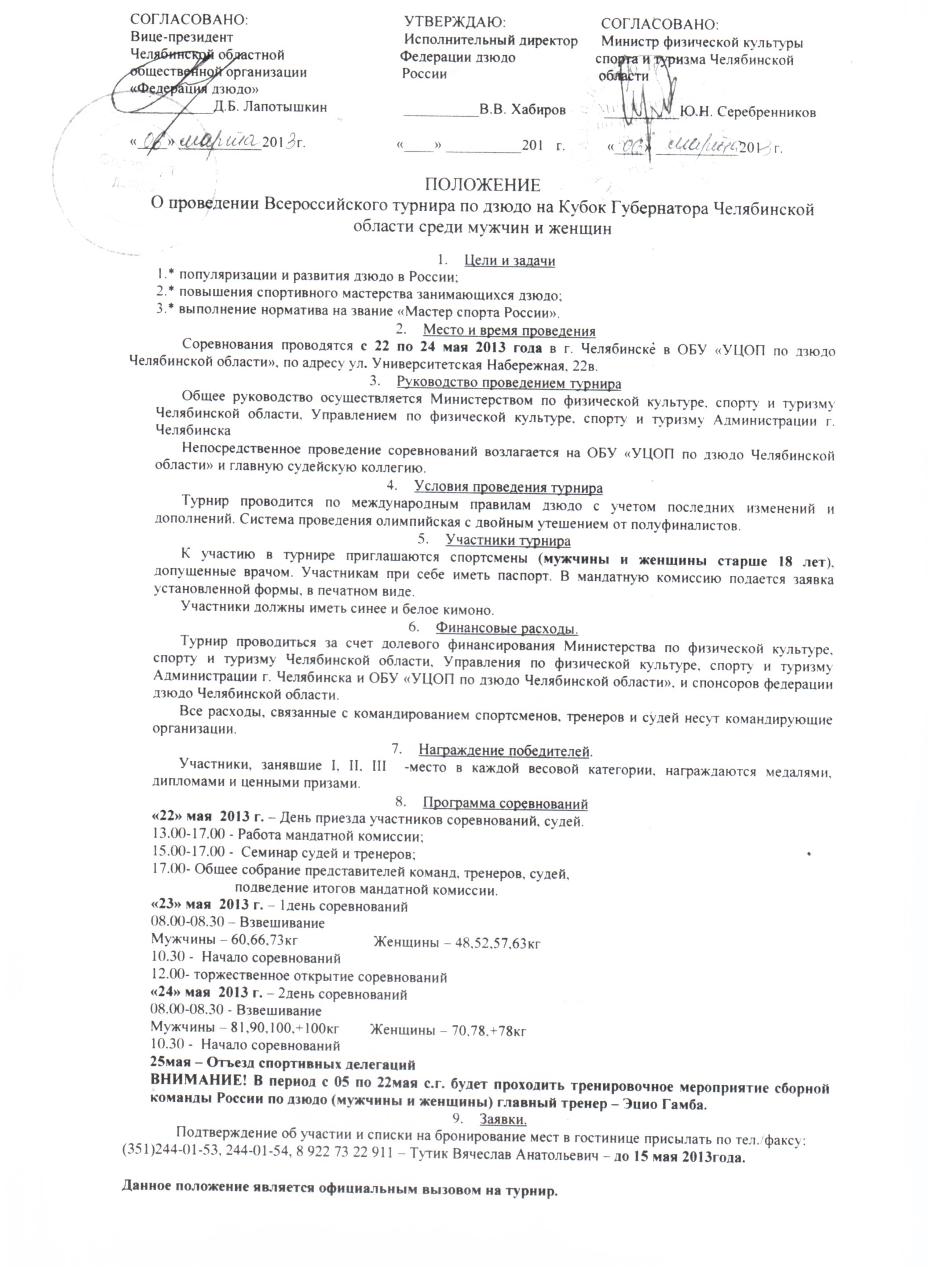 Положение о Кубке губернатора Челябинской области-2013