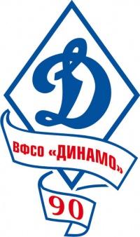 Динамо 90 лет