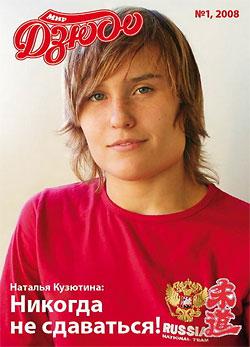 журнал Мир Дзюдо, N1, 2008