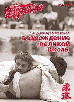 журнал Мир Дзюдо, N2, 2008